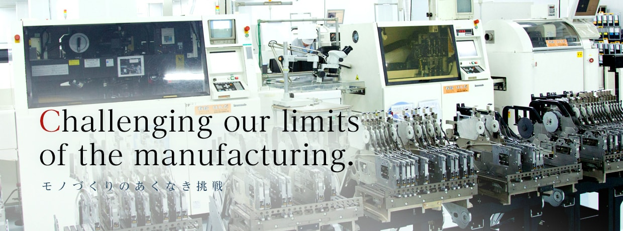 Challenging our limits of the manufacturing. モノづくりのあくなき挑戦の画像